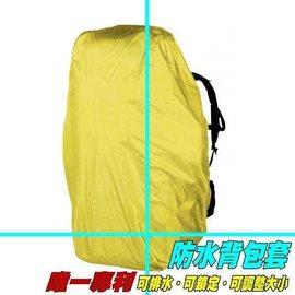 VOSUN 台灣製 可調式輕量化防水背包套(含排水孔+收納袋)/四種規格 排水專利.三點固定.背板貼合.耐高水壓 適Osprey GREGORY Deuter FB-217