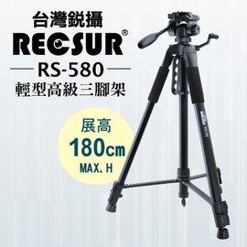 【亞洲數位商城】RECSUR 台灣銳攝 RS-580 輕型三腳架
