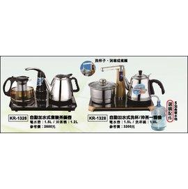 KR-1326 KRIA可利亞 自動補水多功能品茗泡茶機/ 咖啡機/ 電水壺~ KR-1328