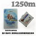 勁電LG GD880  mini 特A級高容量電池1250mAh ☆附保存盒☆