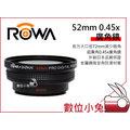 數位小兔【ROWA Japan 52mm 0.45x 廣角鏡 近攝鏡】Macro 大口徑72mm減少暗角 鏡頭 LX3 LX5 P7000 P7100