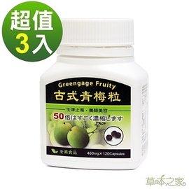 草本之家-青梅精顆粒120粒X3瓶◎免運費◎鹼性食品煉梅
