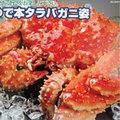 【瘋海鮮】㊣鮮活凍㊣★鮮活急凍北海道帝王蟹★2.6-3.0kg北海道產地直送