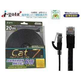 【可超商取貨】i-gota Cat.7 20米 20M 超薄網路線 扁線