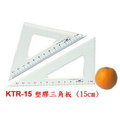 LIFE (徠福) KTR-15 塑膠三角板 (15cm) * 1組