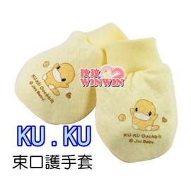 *KU.KU 酷咕鴨-2316保暖束口護手套 (黃、粉、藍可選) 專為寶寶設計,觸感柔細