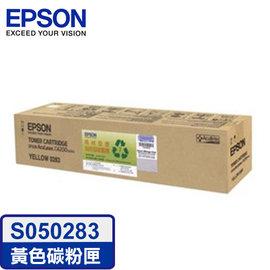 [出清免運費] EPSON S050283  原廠黃色碳粉匣 C4200