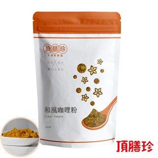 【頂膳珍】日式和風咖哩粉150g(4包)