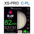 B+W XS-Pro MRC NANO C-PL 82MM 超薄框 偏光鏡 高品質黃銅 高硬度奈米鍍膜 XS-PRO B+W 82mm CPL