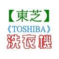 【東芝】《TOSHIBA》洗9KG/烘6KG。SDD+3 直驅變頻馬達。滾筒洗衣機《TW-15VTT》