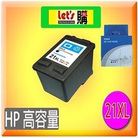 【來去購】HP 墨水匣  C9351A  NO.21XL 黑色 非回收在填補 比原場大四倍