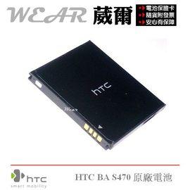 ((葳爾Wear)) HTC BA S470 原廠電池  ~ 附正品保證卡 HTC Desire HD A9191 BD26100