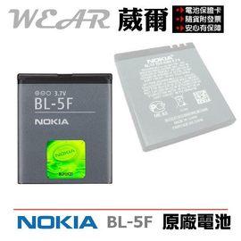葳爾Wear   BL~5F BL5F 電池 附正品 卡 6210 N 6260S 6290 6710N E65 N93I N95 N96 6210 626