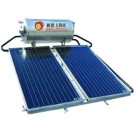 CSC-3002平板式太陽能熱水器(淋浴5-7人)(耐壓桶) 可DIY自行安裝 現在買還享有政府補助