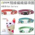 【來店自取$150】PPARK台灣品牌W系列貓咪項圈(殘線編織)5色可選_附鈴鐺,安全插扣設計!織帶柔軟貓項圈