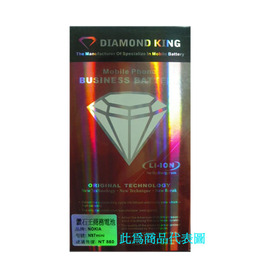 《DIAMOND KING》NOKIA (BL-5U)8900E 鑽石王商務電池(容量:1500mAh)