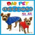 【來店自取$499元】DAB半身2腳防風雨衣(5L、6L號)反光防水拉鍊式狗雨衣 MIT製造,適合短腿狗
