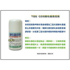 ~魚舖子~翠湖TBS~CO2細化器清潔液20ml∼ 賣