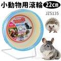 【來店自取$750元】日本WILD SANKO巨大靜音滾輪/超大型滾輪NO.715(刺蝟、龍貓、土撥鼠適用)