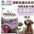 耐吉斯PRIMAL源野高蛋白無穀全齡犬-鹿肉配方16磅(7.2kg)骨關節機能/ 天然成幼犬飼料