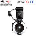 VILTROX JY-670N 唯卓 JY670 環型閃光燈 (公司貨) 環閃 環型閃登 支援TTL 附收納袋 + 8個轉接環 49~77mm - Nikon專用