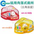 【歡迎自取】MARUKAN鼠鼠專用SPA屋(MR-957粉、MR-958黃)寵物鼠浴盆/角落便盆,可搭配沐浴砂.鼠砂