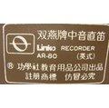 亞洲樂器 Linko AR-80 雙燕牌 中音直笛