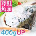 南海豐【極品挪威尊鮭魚頭】海上先生嚴選,下巴肥厚,肉質肥美,膠原蛋白DHA豐富,香烤乾煎超讚!美味食兼顧健康(400g~500g)