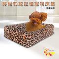 【123生活館】凱蕾絲帝-100年最新狂野豹紋款~寵物記憶床墊(中床)台灣製造