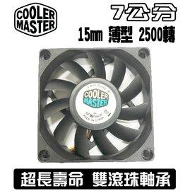 [地瓜球@] CoolerMaster 7公分 (薄型) 2500轉 雙滾珠軸承 系統風扇 (AG015-25B2-3AN)