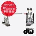 DW DWPP-CP9002PC 大鼓雙踏板