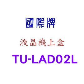 【國際牌】《PANASONIC》台灣松下◆數位機上盒◆液晶電視專用《TU-LAD02L/TULAD02L》