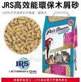 【歡迎自取】德國JRS系列Pets Dream高效能環保木屑砂7L(約4.2kg)粗顆粒松木砂/ 崩解式貓砂/ 小動物墊料~類似藍標