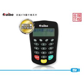 【鳥鵬電腦】刷卡含稅免運 aibo ICCARD-AB12-BK 金融保鑣 二代確認型晶片讀卡機 銀行公會認證 數字按鍵 防駭