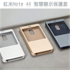 ~ 皮套~紅米 Note 4X 智慧顯示保護套 視窗側掀手機套 無縫貼合 Xiaomi MIUI 小米手機 貨~ZW