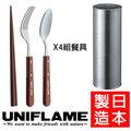丹大戶外用品【UNIFLAME】U662380 圓形餐具桶裝組 戶外餐具/木筷/不鏽鋼叉匙