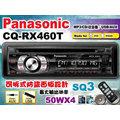 【Panasonic】CQ-RX460T MP3/CD/收音機 前置USB/AUX 單片CD汽車音響主機