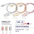 WELLY iPhone 7/ 6s/ 6 Lightning 8pin 二代金屬系經典編織線 傳輸充電線30CM(超值2入)