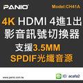 四進一出HDMI訊號切換器 聲音獨立輸出SWITCH  光纖 同軸《✤PANIO國瑭資訊》CH41A