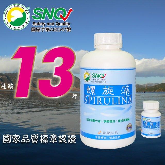 SNQ認證 藍藻【愛愛生技 純天然 螺旋藻 2500錠】‧排便順暢好幫手