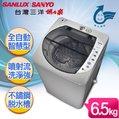 超級商店……SANLUX 三洋6.5公斤單槽洗衣機 ASW-87HTB