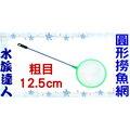 【水族達人】《粗目圓形撈魚網12.5cm》養魚必備品!
