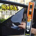Car Life:: 汽車DIY遮陽隔熱紙-貼來貼去靜電節能膜(側窗用)-50x300cm-透黑系列~保證重覆使用