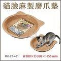 《日本MARUKAN》貓咪造型貓抓板  CT-401 耐抓不掉屑 貓耳麻布貓抓板