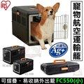 【自取現金價1550】日本IRIS航空運輸籠FC-550/折疊運輸籠 (可摺疊式收納)-新款黑色