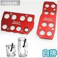 【00261177】XB-311 自排踏板 (紅色) 汽車踏板 腳踏板  (105.10.20售完不售)