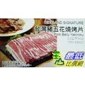 _%[A需低溫物流] COSCO  KIRKLAND SIGNATURE 臺灣豬五花燒烤片 Pork Belly Yakiniku 2.2公斤(KG)_C89633