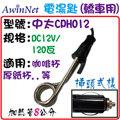RJE 車用電湯匙 _ CPH012