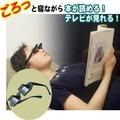 日本製躺著看眼鏡-躺在床上看電影看書打電腦看 vivienne westwood . ysL . ZaRa