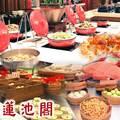 信義區 頂級素食餐廳台北蓮池閣素菜餐廳.歐式自助餐 平假日餐券580元